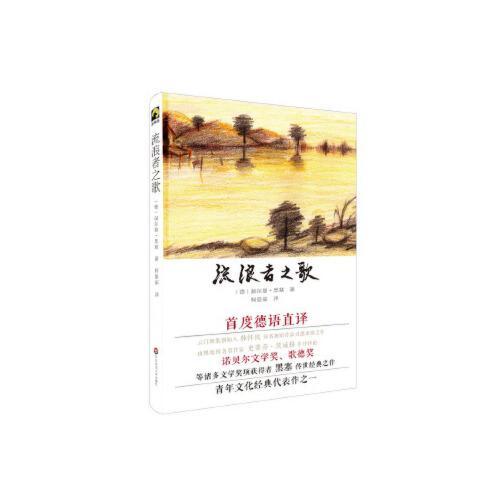 流浪者之歌 赫尔曼·黑塞;柯晏邾 华东师范大学出版社