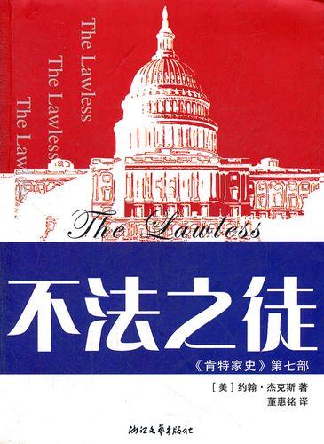 新书正品 《不法之徒(肯特家史第7部)》 9787533932626 浙江文艺出版