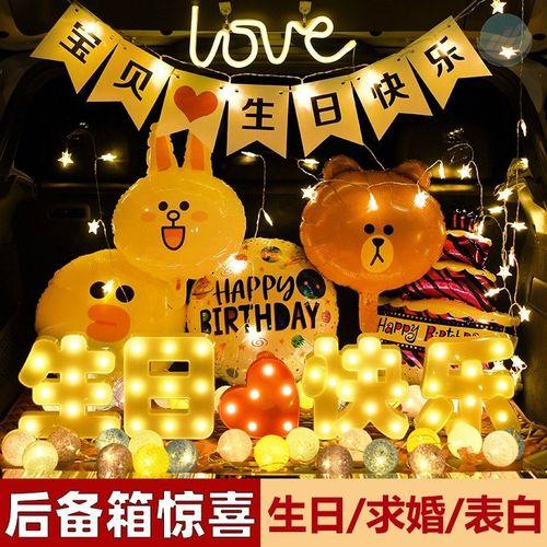 箱惊喜字母生日快乐礼物网彩灯布置车ins红用品男孩周年后备箱尾