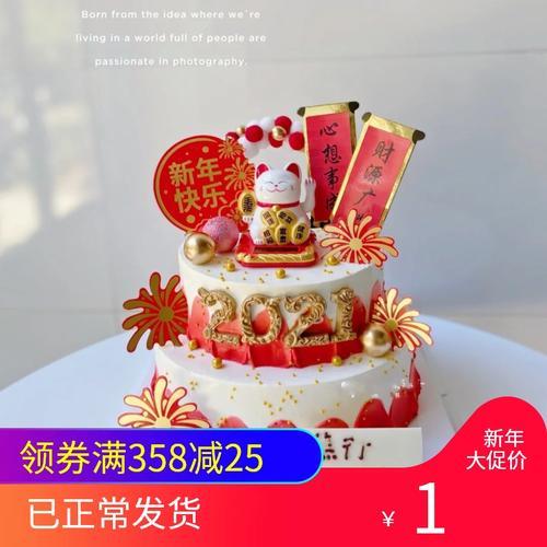 2021新年祝福语招财猫财神爷蛋糕摆件牛气冲天生日插