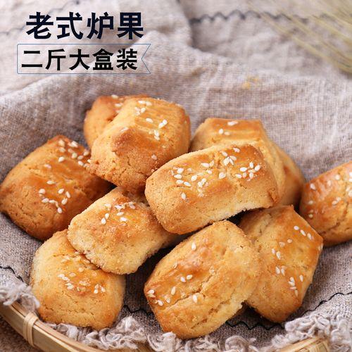 炉果东北老式糕点手工传统老式芝麻小酥饼整箱散装