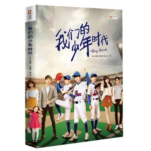 我们的少年时代热血棒球少年tfboys小说王俊凯全集剧