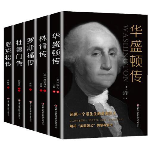 华盛顿/林肯/罗斯福/杜鲁门/尼克松传 美国历代总统人物传记全5册