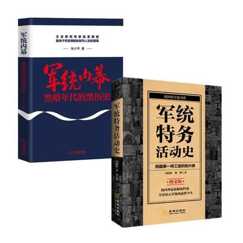 军统特务活动史+军统内幕:黑暗年代的黑历史两册马振犊朱小平著军统的
