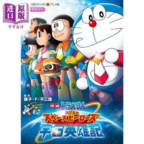 电影 哆啦a梦 大雄的宇宙英雄记 漫画 日文原版 映画ドラえもん のび