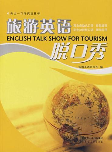 旅游英语脱口秀