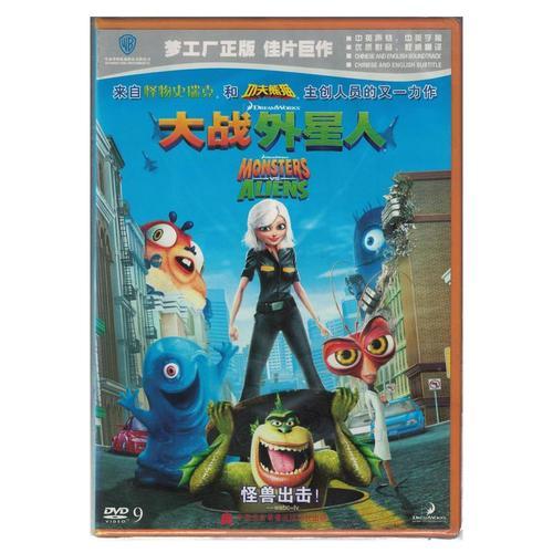 梦工厂正版卡通电影 大战外星人 怪兽出击dvd光盘喜剧儿童动画片
