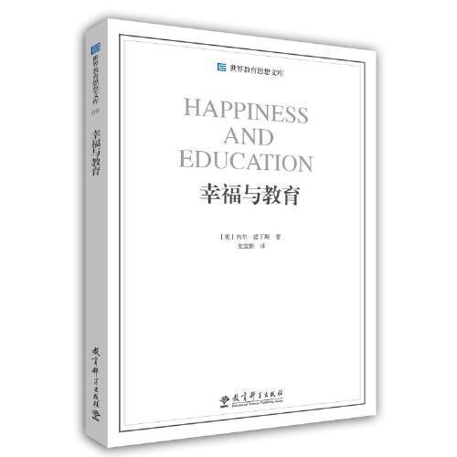 世界教育思想文库:幸福与教育 (美)内尔 诺丁斯 教育