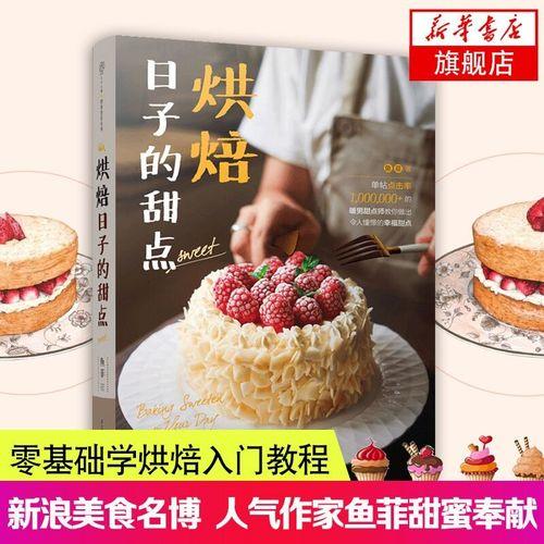 甜点制作方法 零基础学烘焙 法式糕点制作方法 西点烘焙书籍 烘焙大全
