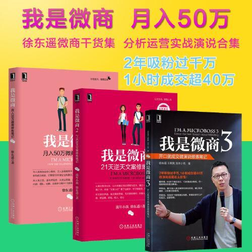 开口就成交 微商创业者手册 微信微商营销教程销售推广互联网微商营销
