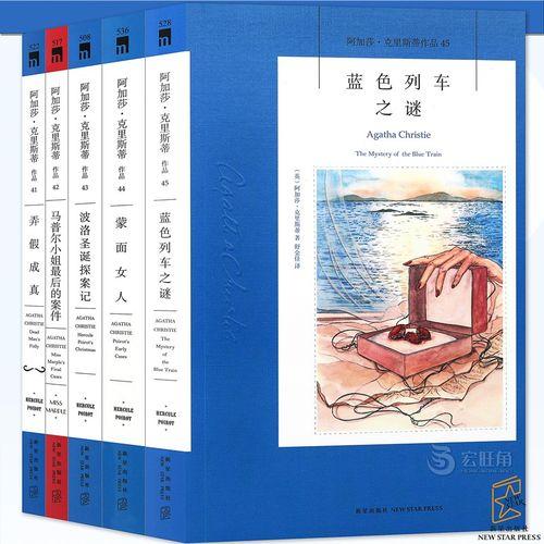 阿加莎克里斯蒂小说系列书蓝色列车之谜蒙面女人弄假成真小说