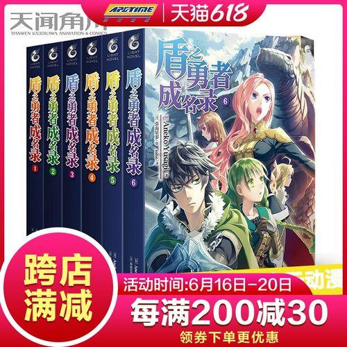 【赠书签】正版 盾之勇者成名录小说1-6 套装6册  y .
