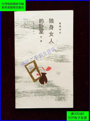 【二手9成新】独身女人的卧室(爱情诗丛)