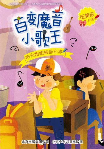 阳光姐姐伍美珍班级日志 百变魔音小歌王 教师校园励志小说幽默减压