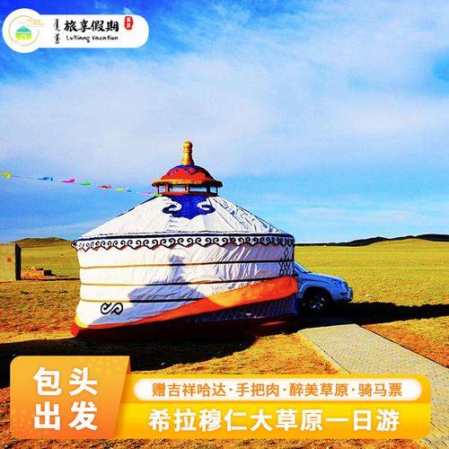 内蒙古旅游包头出发 周边游希拉穆仁草原二日游   含3大景点骑马