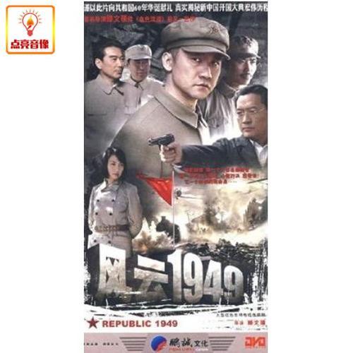 电视剧 风云1949 正版10dvd