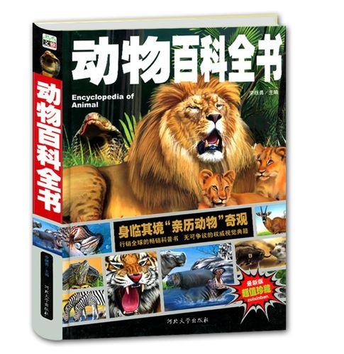 精装彩图大开本儿童动物大百科全书小学生课外6-12岁儿童书籍动物小