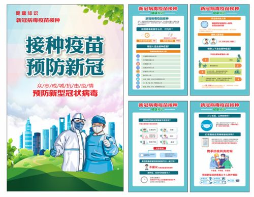 疫苗接种宣传海报挂图新冠疫苗接种宣传贴画疫苗知识展板 a款40cmx