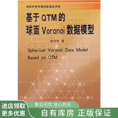 基于otm的球面vornoi数据模型