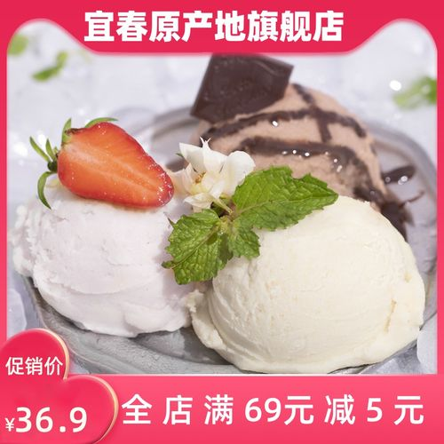 硬冰淇淋粉自制家用手工做冰棒软冰激凌雪糕圣代冰棍