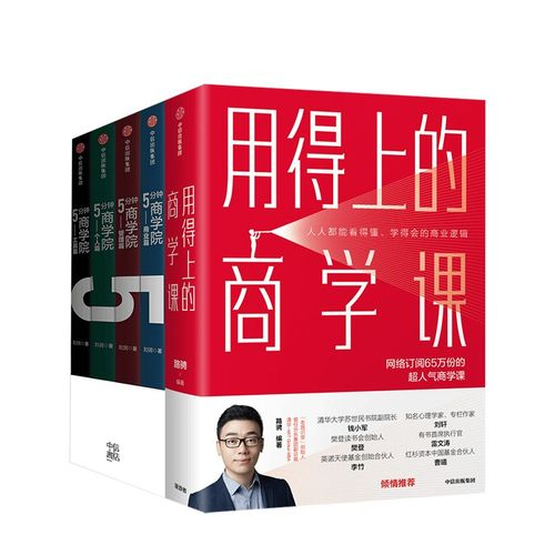 刘润 商业简史商业洞察力30讲作者 老路识堂 路骋 中信出版社r
