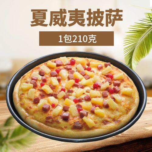 夏威夷披萨7寸披萨饼加热即食半成品披萨快线速食披萨