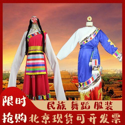 藏族舞蹈含头饰演出服装秧歌水袖藏族舞蹈服服装