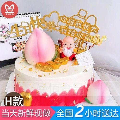 老人祝寿生日蛋糕同城配送当天送全国创意寿桃水果 h