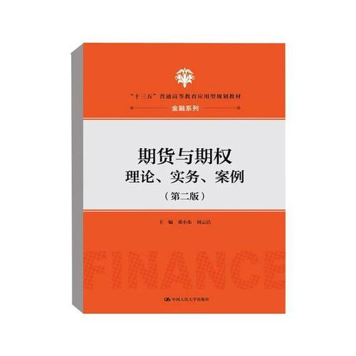 期货与期权(理论实务案例第2版十三五普通高等教育应用型规划教材)