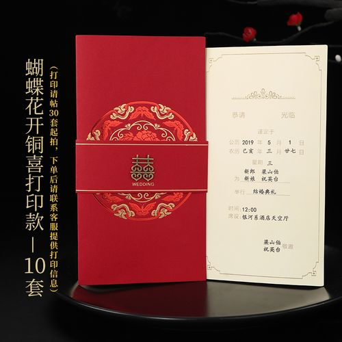 婚庆用品结婚请柬2019个性中国风喜字创意高档请帖婚礼喜帖定制