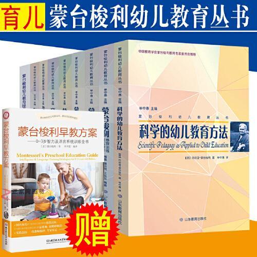 蒙台梭利幼儿教育丛书全套9册 早教方案:0-3岁智力及语言系统训练
