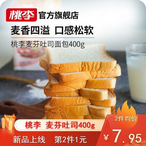 桃李面包 麦芬吐司面包400g  代餐主食早餐饱腹网红休闲零食品 原味