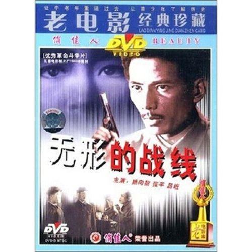 正版老电影碟片:无形的战线(dvd)