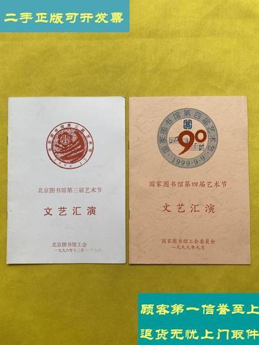 [二手9成新]国家图书馆第三届艺术节文艺汇演+国家图书馆第四届艺术节