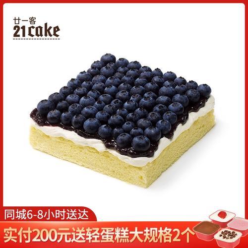 21cake蛋糕儿童生日黑越橘蓝莓水果新鲜蛋糕约会下午