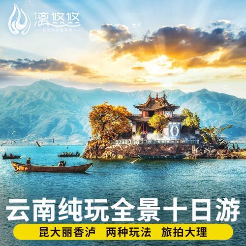 云南旅游纯玩10天9晚跟团昆明丽江旅游香格里拉泸沽湖
