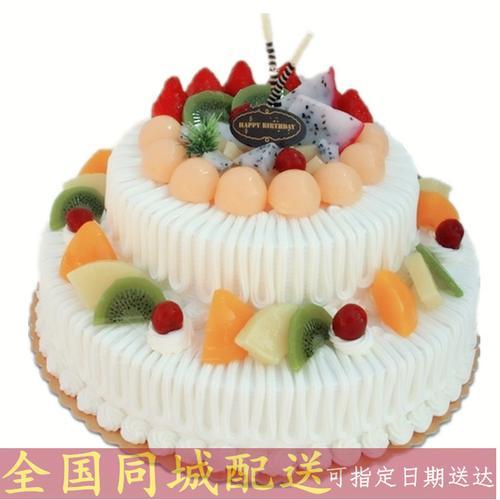 全国配送多层二层双层生日蛋糕水果蛋糕定制上海天津重庆当阳枝江