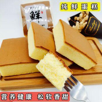 【永相惜】鲜蛋糕营养早餐面包纯鸡蛋糕点心食品零食整箱特价小蛋糕