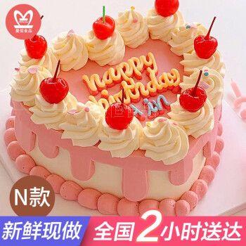 520生日蛋糕送网红女生男生同城配送当日送达定制手绘