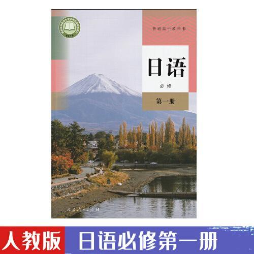 高中日语书必修1人教版必修一日语教材课本教科书人民