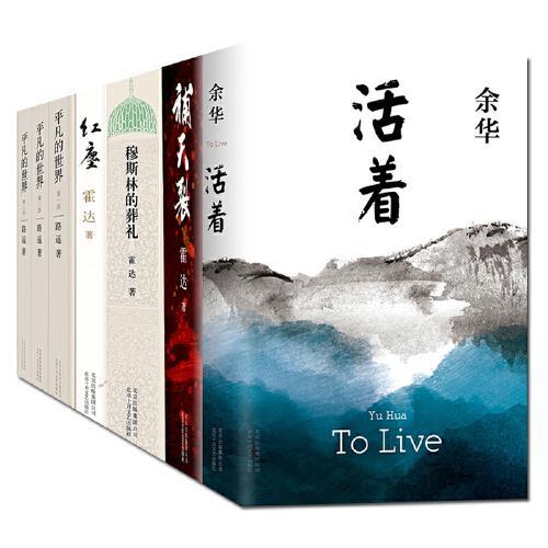 版/补天裂/红尘/平凡的世界套装共3册/活着 中国近当代小说名家作品集