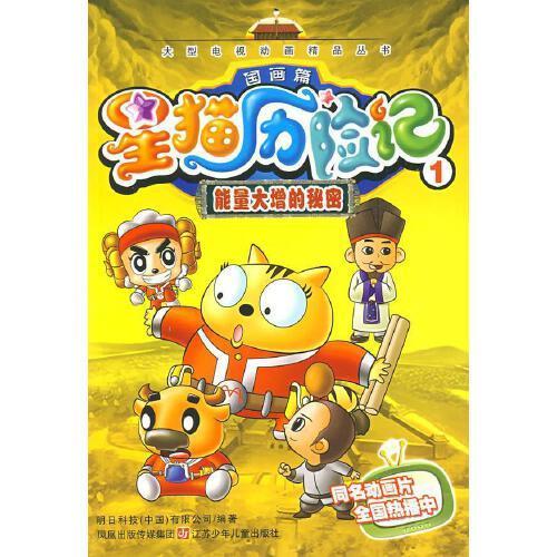 正版  星猫历险记篇1能量大增的 明日科技有限公司 著 江苏少年