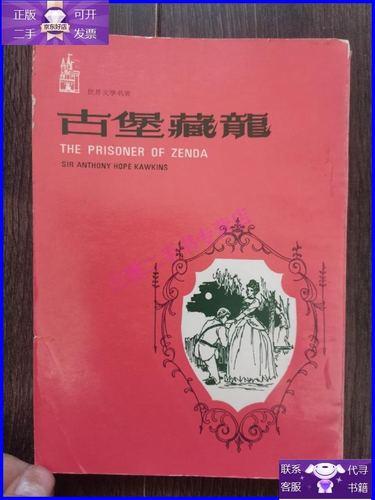 【二手9成新】世界文学名著:古堡藏龙