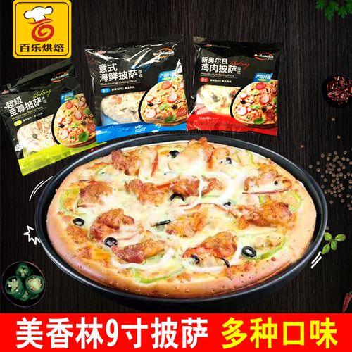 美香林9寸至尊鸡肉披萨 榴莲芝士海鲜披萨 厚底饼即食