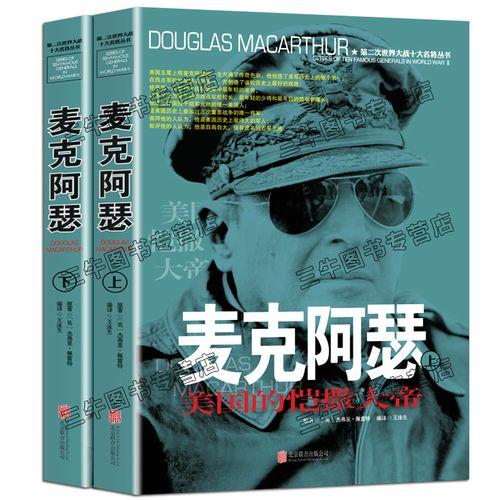 麦克阿瑟传风云人物传记自传全套2册 第二次世界大战十大名将丛书