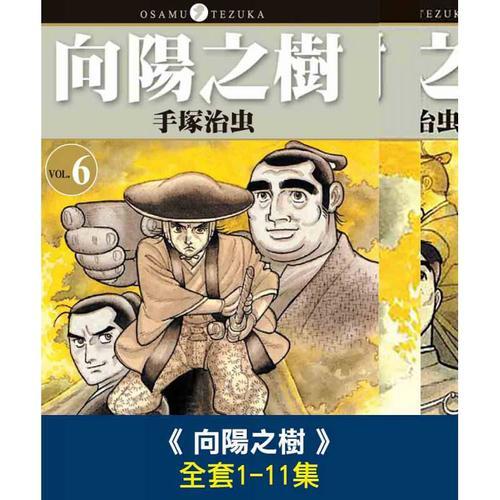 正版漫画套书手冢治虫《向阳之树(1-11)全》东贩图书