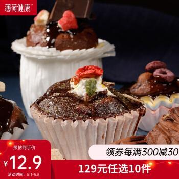 【129选 10件】薄荷健康 高蛋白微波蛋糕预拌粉(香浓可可味)50g/枚