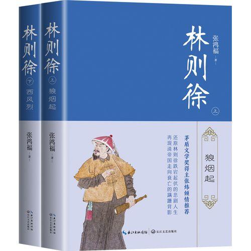 长篇历史小说经典书系(上下全二册):林则徐  (狼烟起 西风烈)