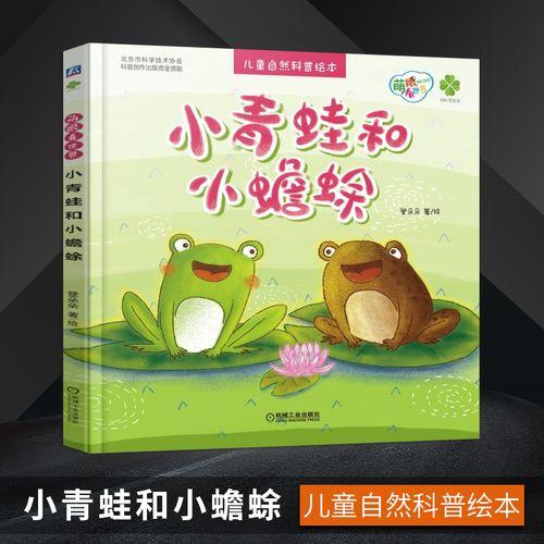 【出版社直供】小青蛙和小蟾蜍  3~6岁儿童 自然科普绘本 叶永烈