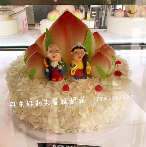 丹东订好利来生日祝寿桃蛋糕速递东港凤城10寸水果